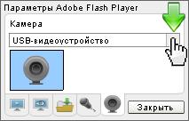 Выберите камеру в параметрах флеш плеера